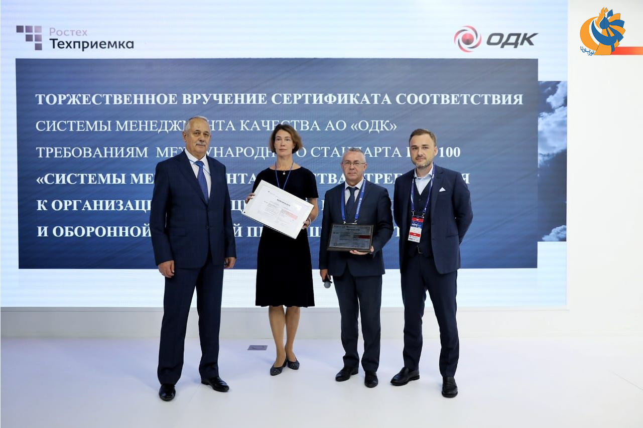 تأیید نظام مدیریت کیفیت اتحادیه موتورسازی روسیه، منطبق بر استانداردهای بینالمللی هوایی